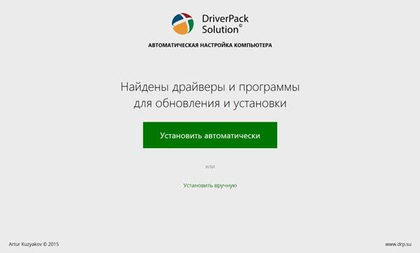 Пакет программ и драйверов для windows 7 64 bit